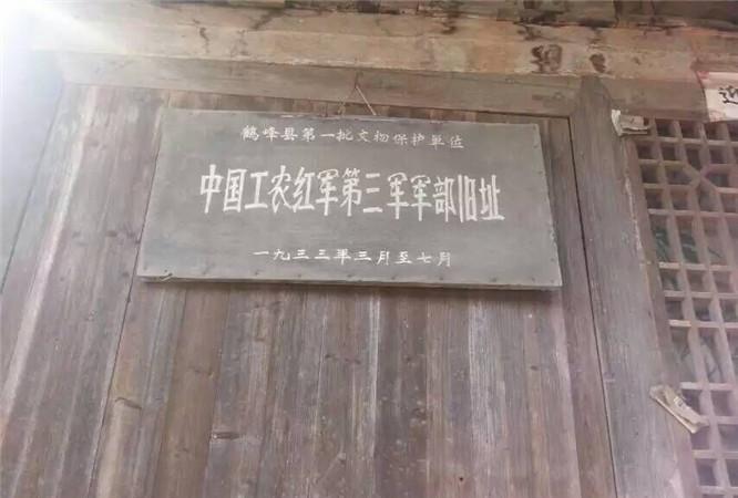 鹤峰红色旅游线路有哪些_鹤峰红色旅游攻略_鹤峰红色旅游线路推荐